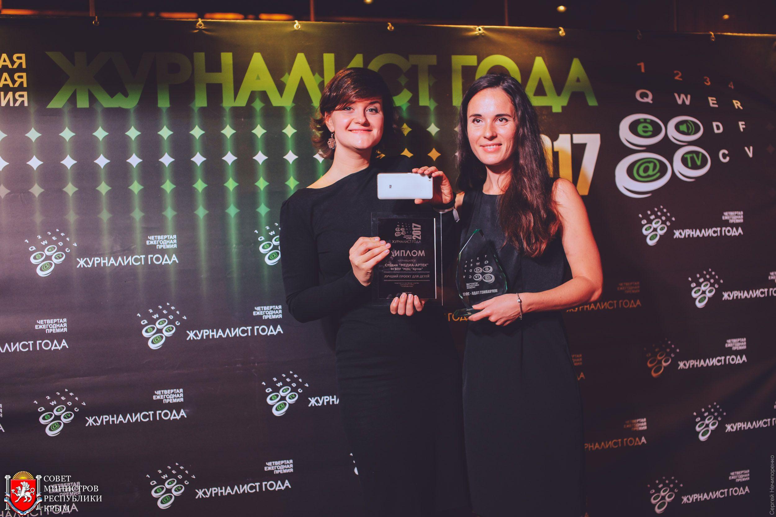 В Симферополе подвели итоги IV ежегодной премии «Журналист года – 2017»