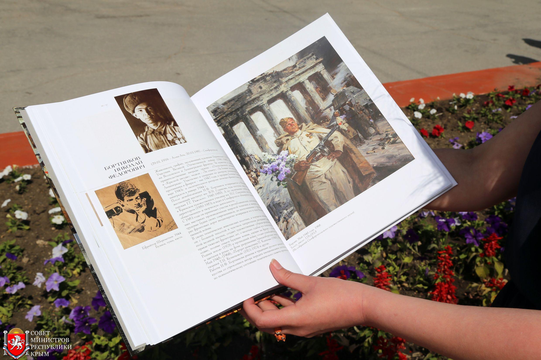 В Симферополе состоялась презентация книги «Художники Крыма о Великой Отечественной войне» и одноименной выставки